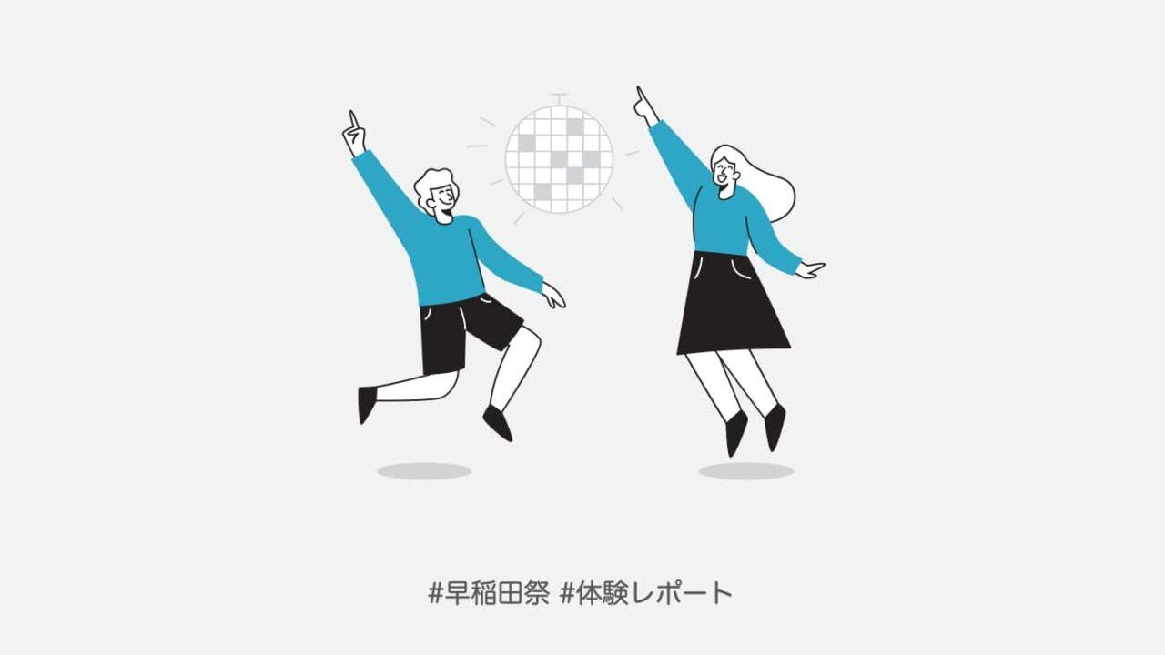 早稲田祭記事のアイキャッチ