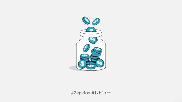 Zepirionレビュー記事のアイキャッチ画像